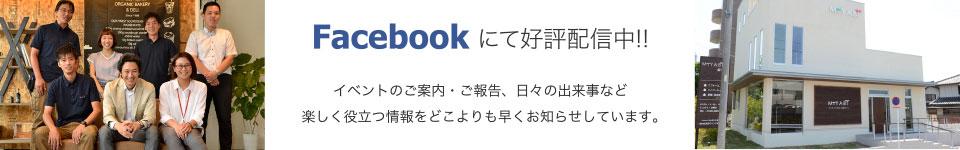 Facebookにて好評配信中!!