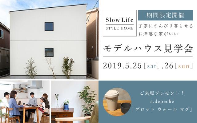 5月25日26日モデルハウス見学会
