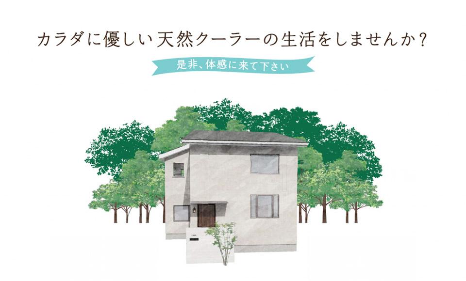 土地探しから始めるマイホーム相談会 7/22(土)・23(日)開催!