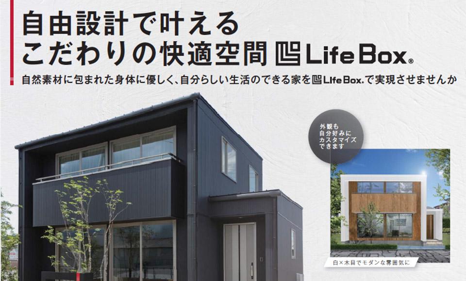 注文住宅で叶えるマイホーム相談会 6/24(土)・25(日)開催!