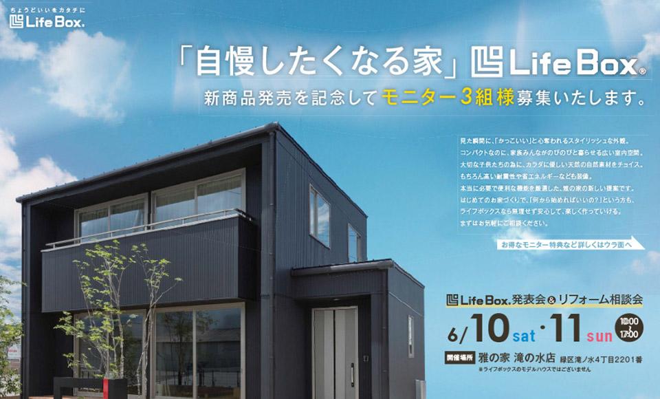 Life Box®︎&リフォーム相談会 6/10(土)・11(日)開催!