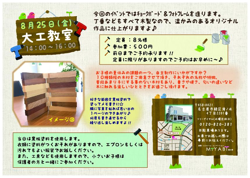 8/25(金)大工教室開催!夏休みの自由研究にもまだ間に合います!!