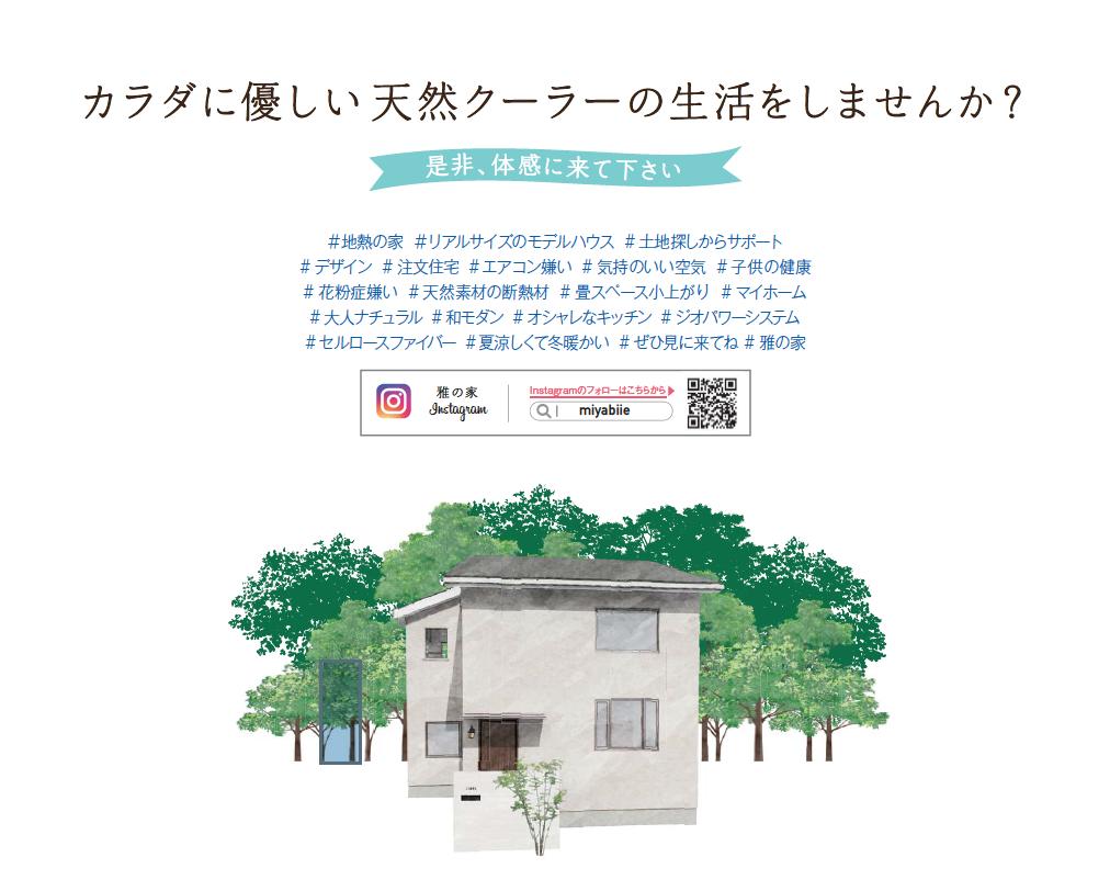 土地探しから始めるマイホーム相談会 8/26(土)・27(日)開催!