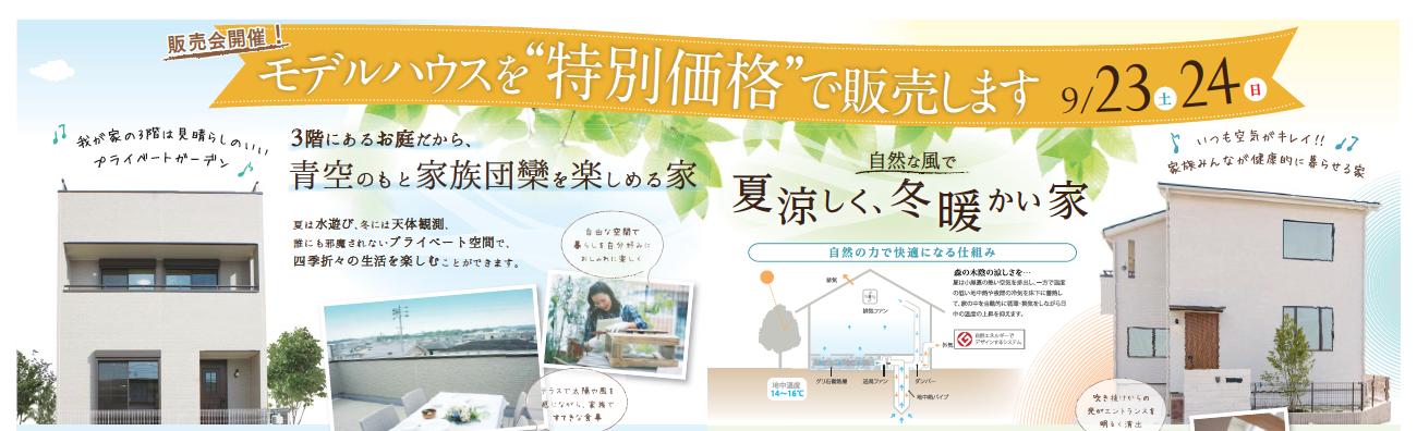 モデルハウス販売会&家づくり無料相談会を開催します!9/23(土)・24(日)