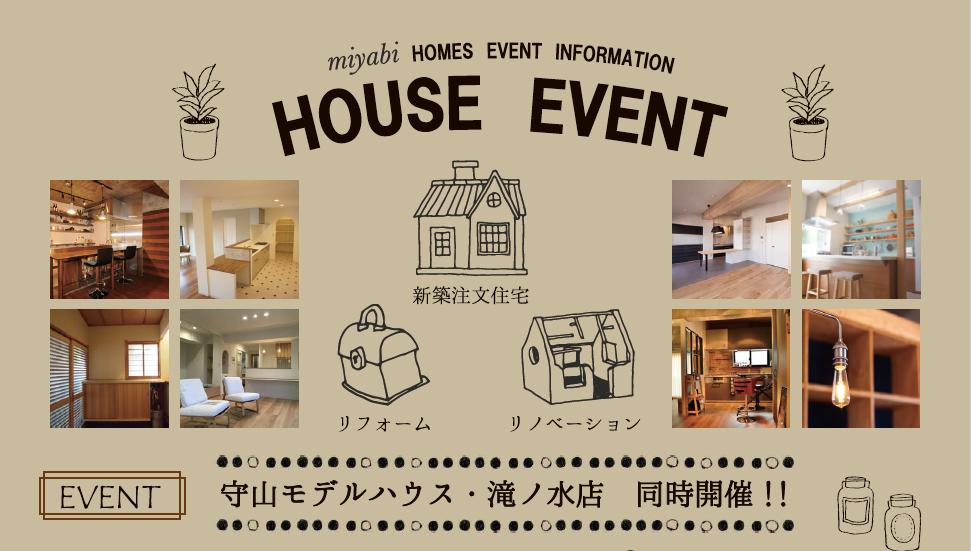 ハウスイベント2店舗同時開催!リフォーム相談会9/16(土)〜24(日)