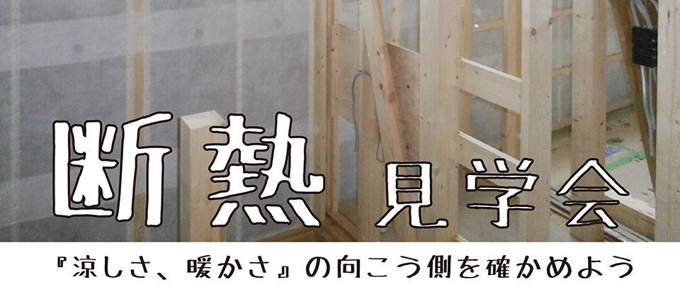 断熱見学会開催『涼しさ、暖かさ』の秘密お教えします!9/16(土)・17(日)
