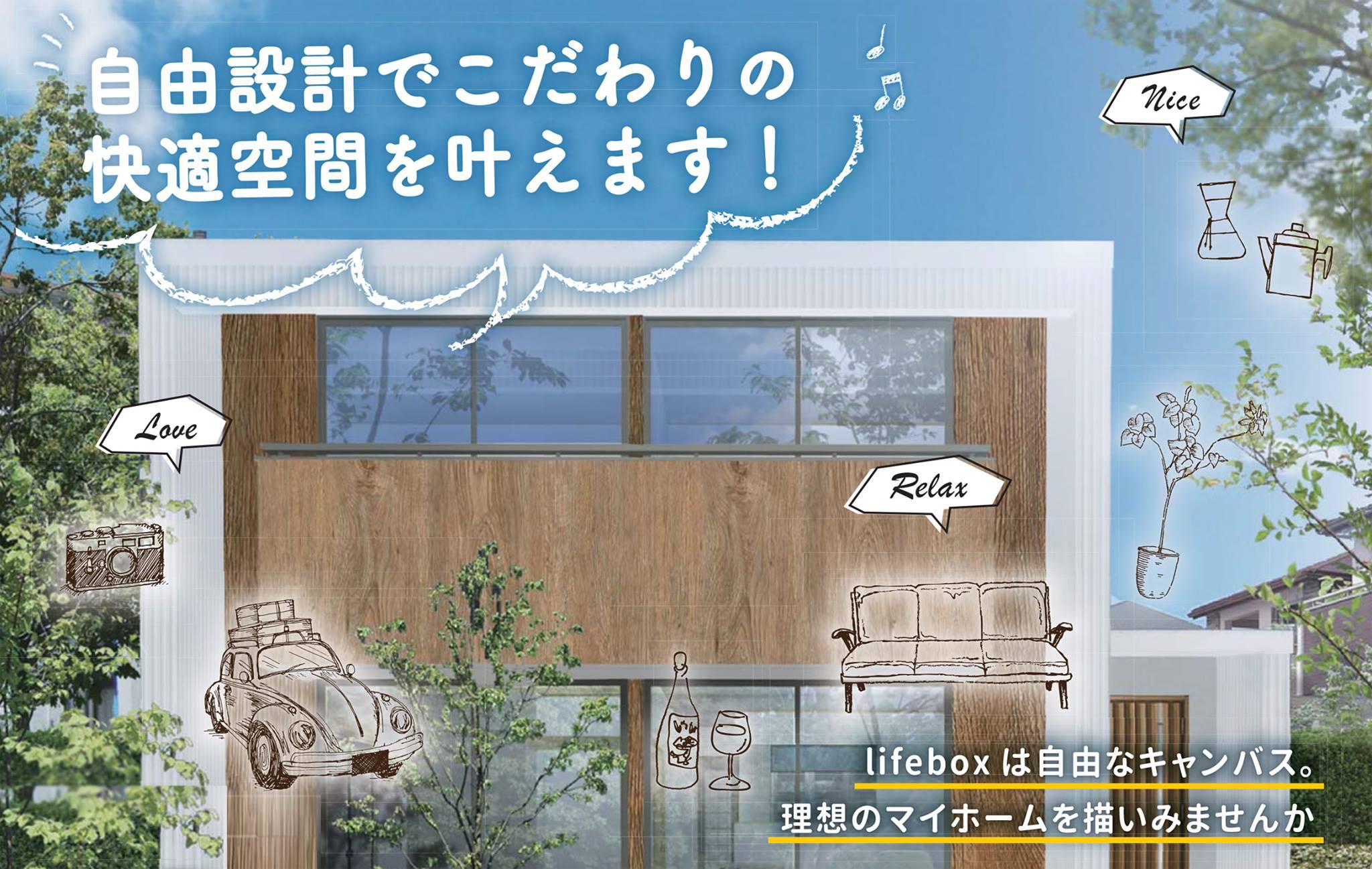 モデルハウス特別価格販売会・家づくり無料相談会 11/23(木)〜26(日)