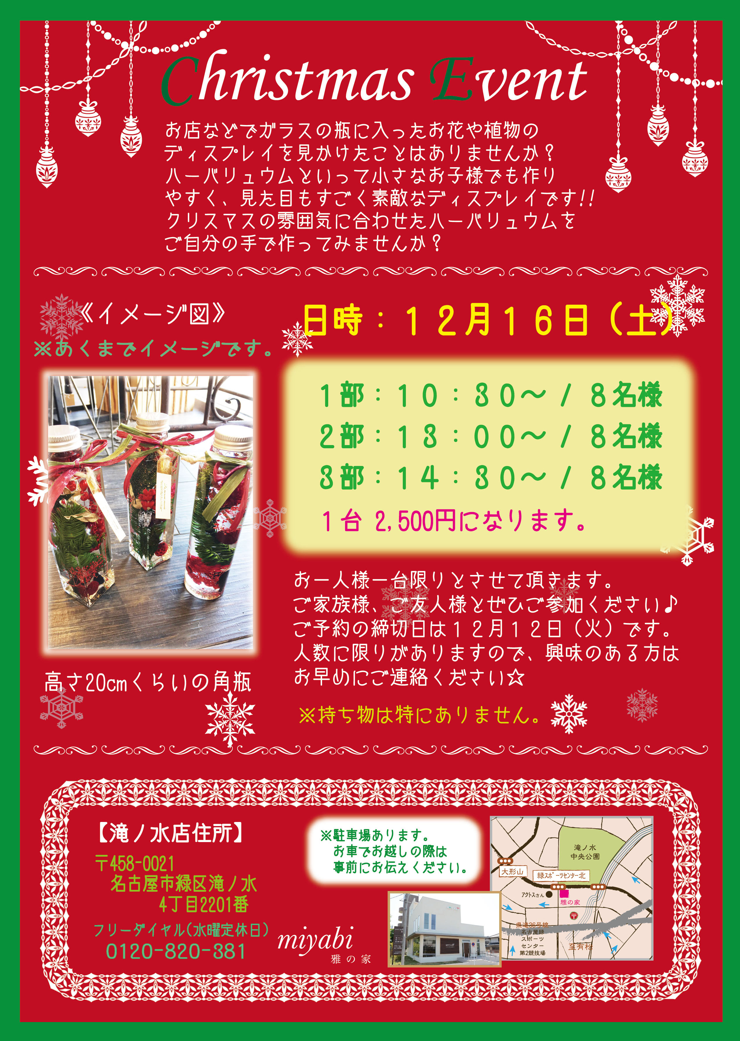 雅の家 クリスマスイベント 2017年12月16日(土) 10:30~開催