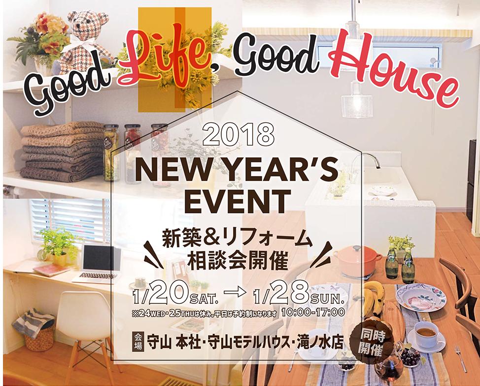 3店舗同時開催!新築&リフォーム相談会 1/20〜28開催