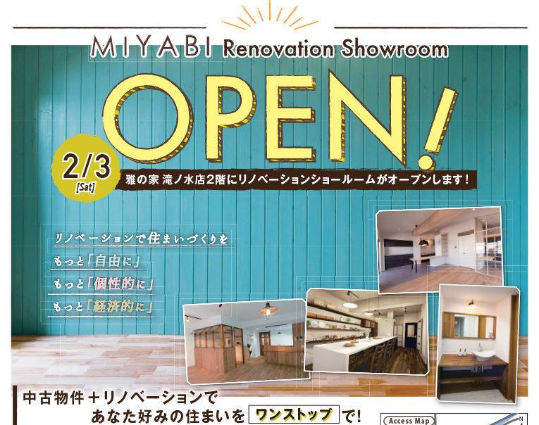 滝ノ水店にリノベーションショールームをオープン&相談会