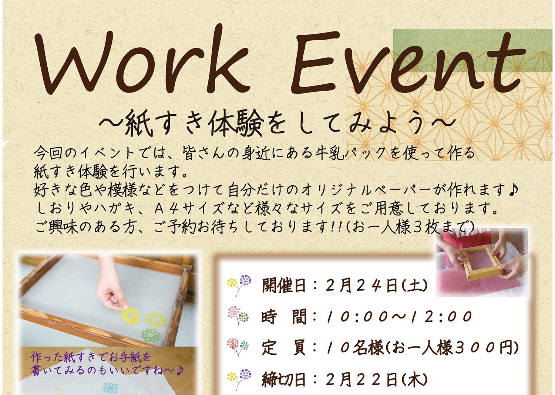 Work Event 2018年2月24日(土) 10:00~開催!