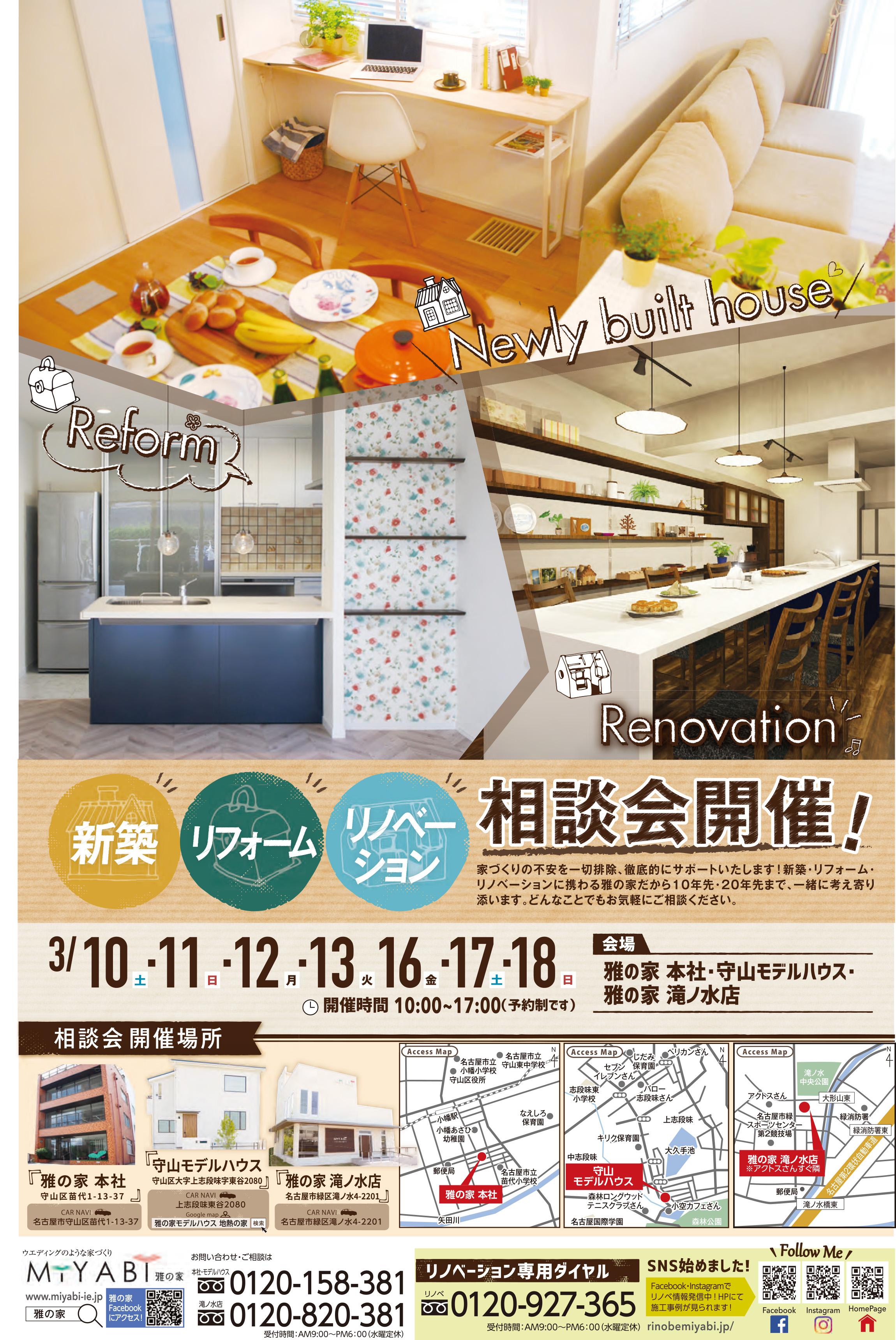 新築・リフォーム・リノベーション相談会 3/10~3/18開催!