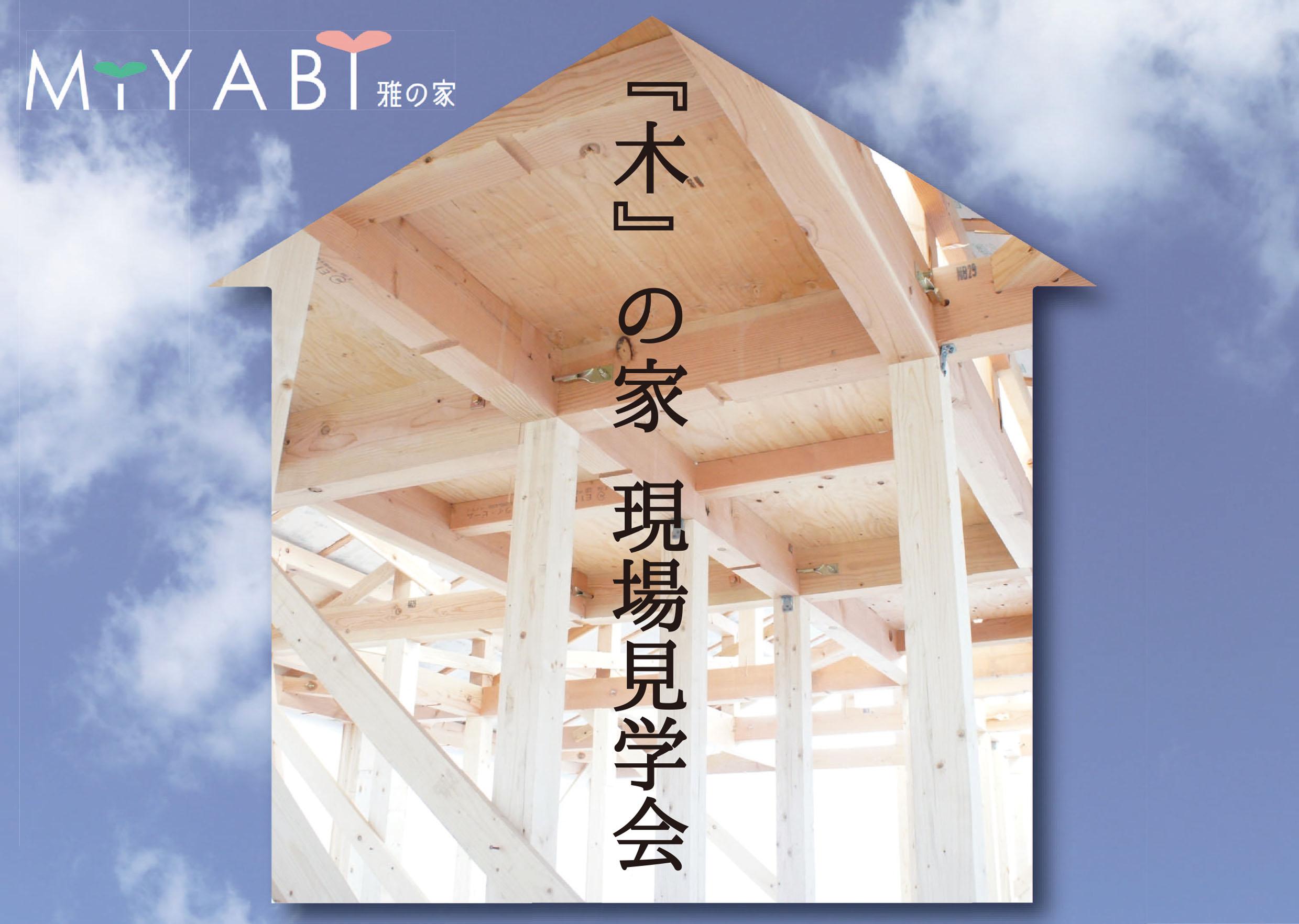『木』の家現場見学会を開催!3/24(土)・25(日)