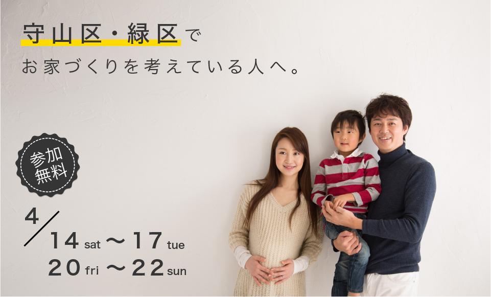 新築・リフォーム・リノベーション相談会 4月14日(土)〜22日(日) 開催!